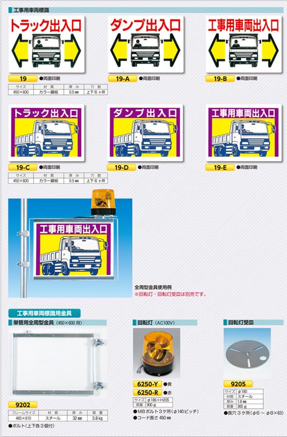 工事用車両標識 「トラック出入口」   安全標識、安全用品、安全工事 ...
