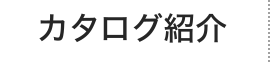 カタログ紹介